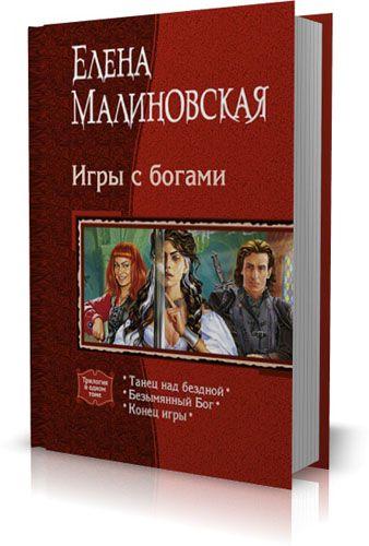 Елена Малиновская - Игры с богами