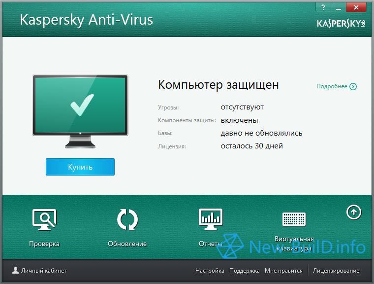 Антивируса Касперского 2014 входят: * Файловый антивирус; * Почтовый антиви