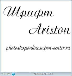 Русский шрифт Ariston
