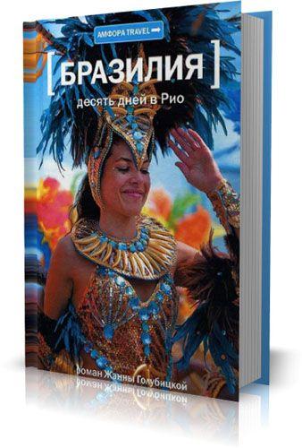 Жанна Голубицкая - Бразилия. Десять дней в Рио
