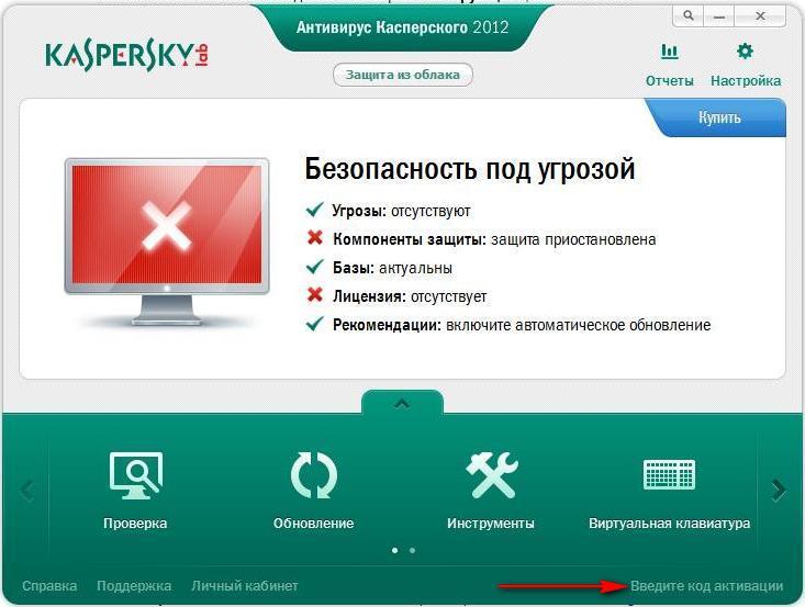 Ключи для ESET NOD32, Kaspersky, Avast, Avira [от от 03.07.14] (2014)