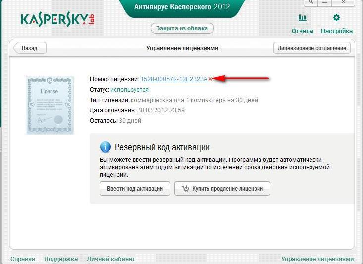 Ключи для ESET NOD32, Kaspersky, Avast, Avira от 14.03.2014 [Ru]