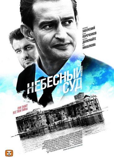 Небесный суд (2012) DVDRip