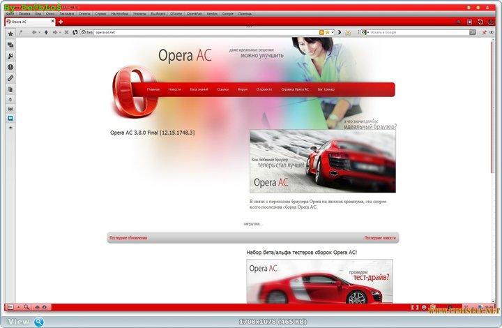 Opera AC 3.8.0 Final [2013 / RUS]