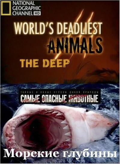 Самые опасные животные. Морские глубины / Worlds Deadliest Animals. The Deep (Джеймс Манфул) [2009, Документальный, научно-популярный, HDTVRip] National Geographic