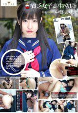 Watch The Poor High School Student First Visit of Shrine - Arisa Nakano