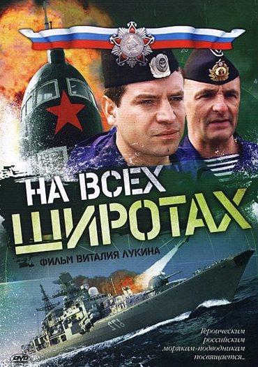 На всех широтах (2009) DVDRip