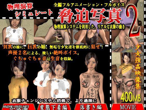 Threatening photos 1 and 2 / Kyouhaku Shashin 1-2 / Угрозы фотографиями 1 и 2 [Ep.1-2] [3D] [JAP] Anime Hentai