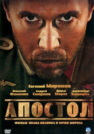 Апостол (2008) DVDRip