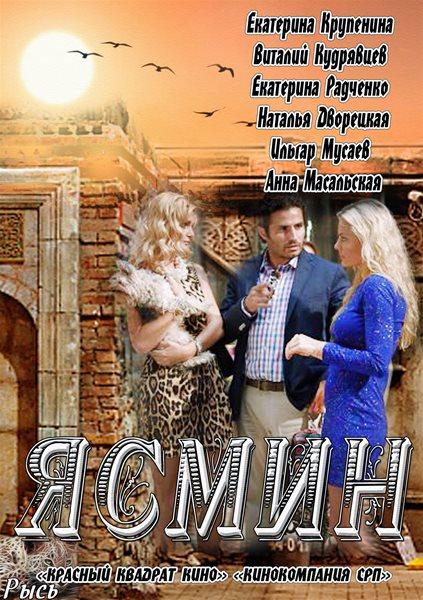 Ясмин (2013) - скачать сериал