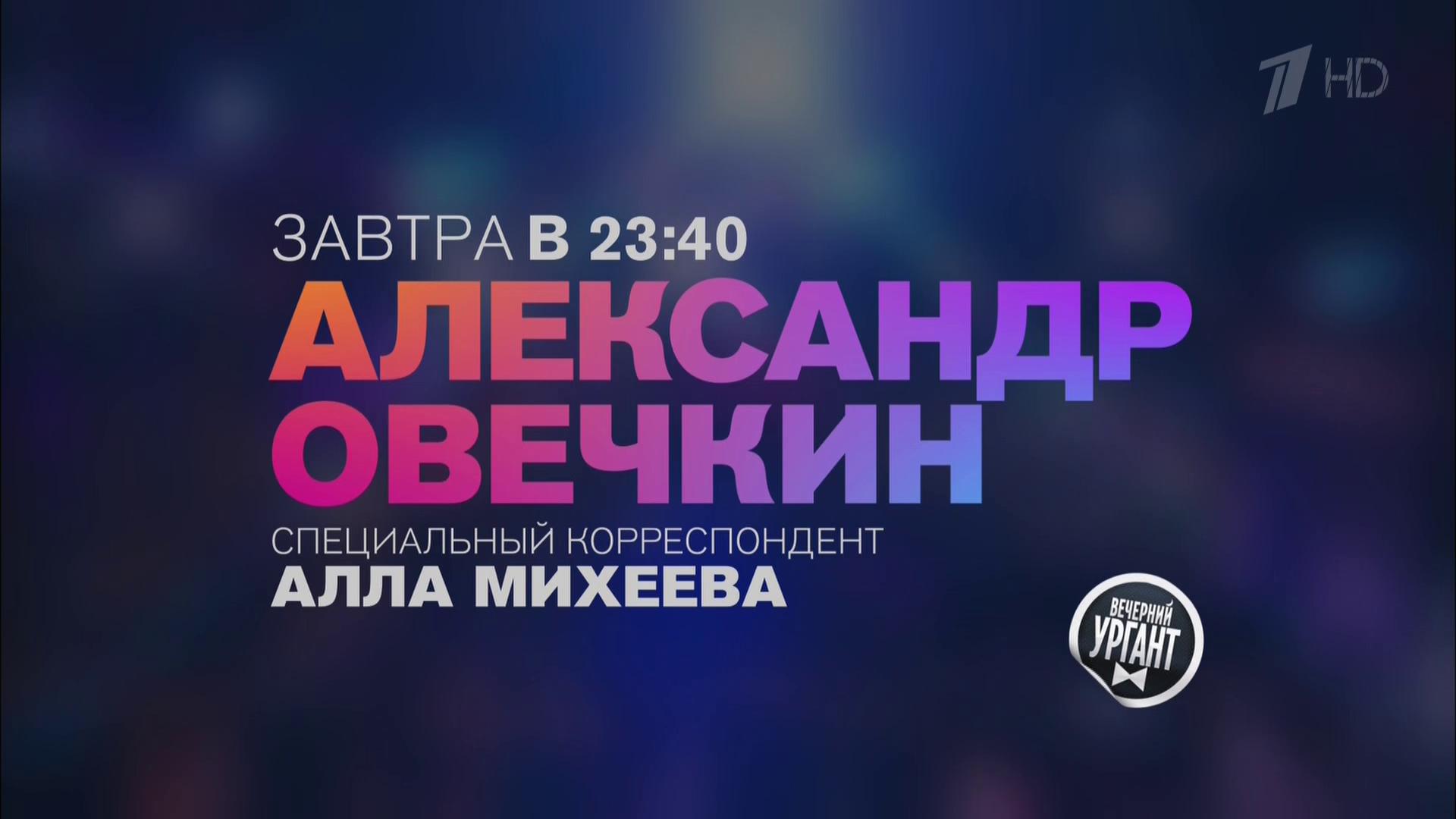 Вечерний Ургант / Сезон 4, Выпуск 4 (2013) HDTV 1080i