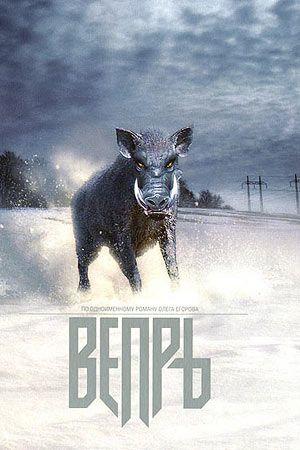 Вепрь [01-08 из 08] (2005) DVDRip-AVC
