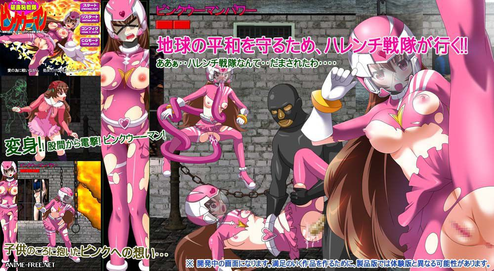 Shameless squadron pink woman ~ Groin rampage! Phantom Strikes Back clitoris Man! ! [2013] [Cen] [Action] [JAP] H-Game