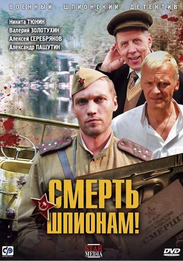 Смерть шпионам! (2007) DVDRip