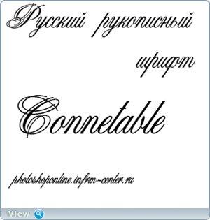 Как сделать красивый русский