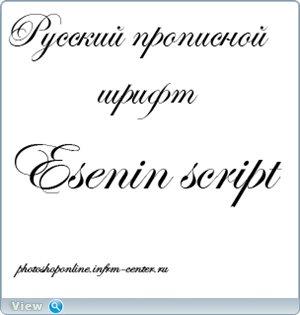 Русский прописной шрифт Esenin script