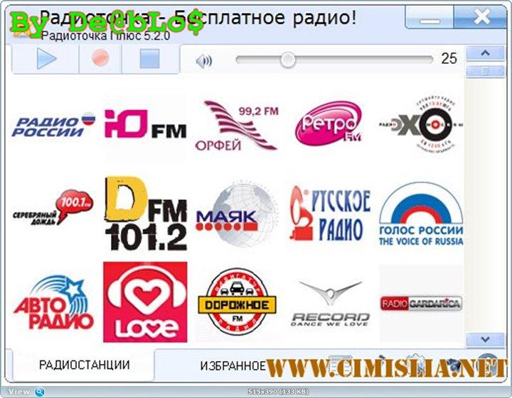 РадиоТочка Плюс 16.0 + Portable [2017 / RUS]