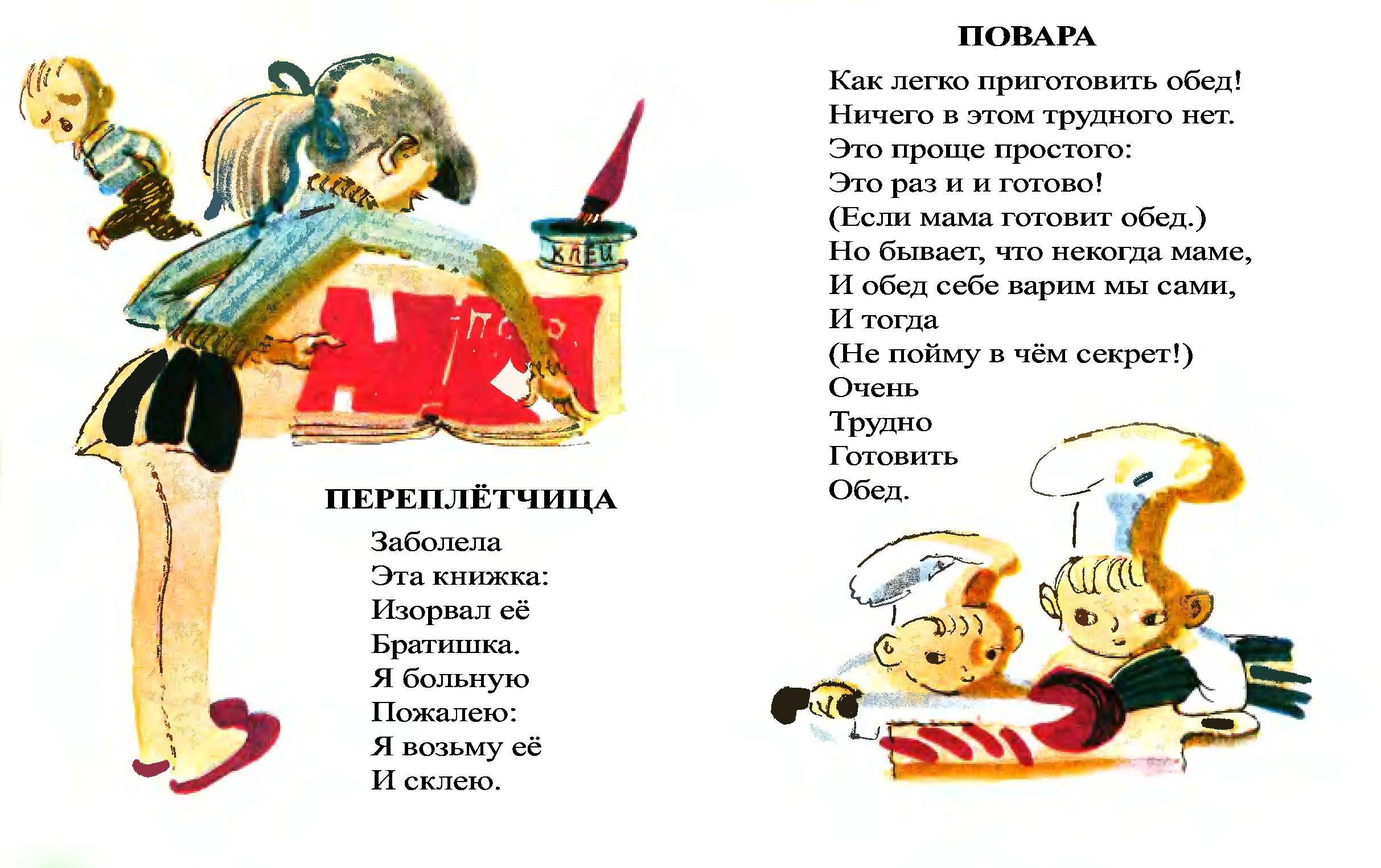 Борис заходер стихи для детей скачать fb2