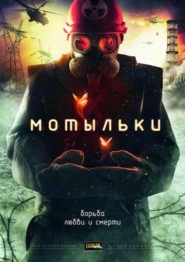 Мотыльки (2013) WEBDLRip / WEBDLRip 720p