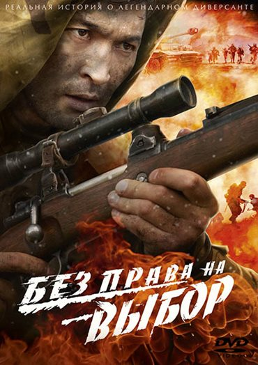 Без права на выбор (2013) DVDRip