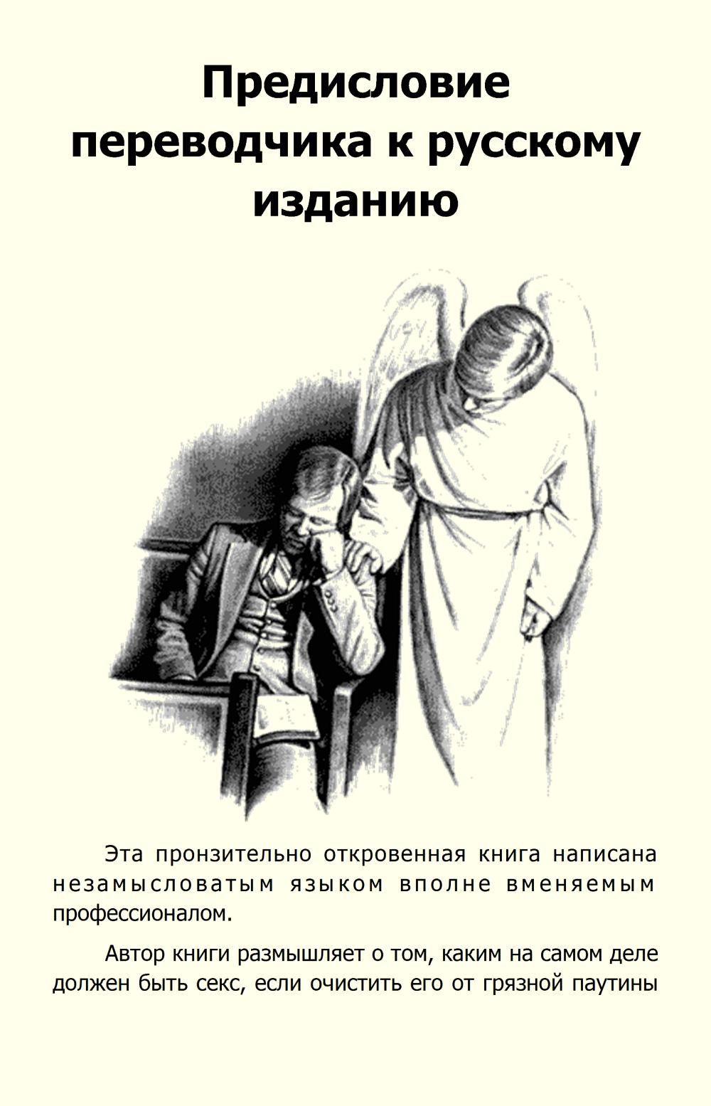 Пол джоанидис библия секса 2009