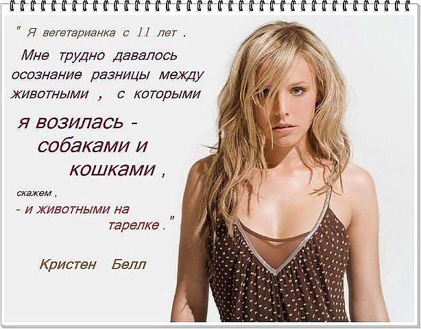 Кристен Белл_2.jpg