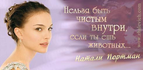 Натали Портман_2.jpg