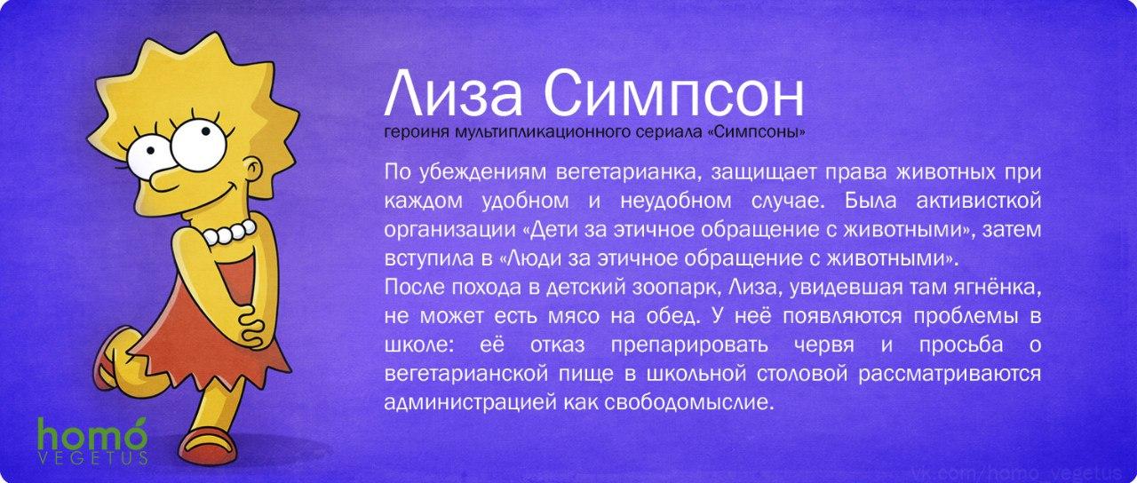 Лиза Симпсон ))).jpg