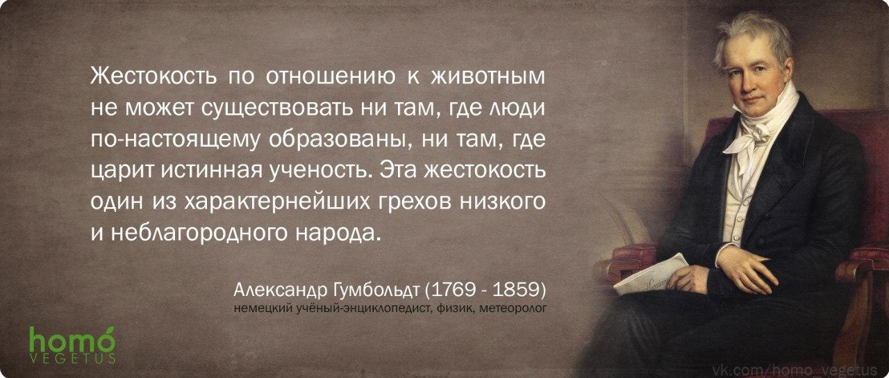 Александр Гумбольдт.jpg - ImageBan.ru