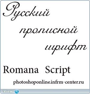 Прописной шрифт для фотошопа