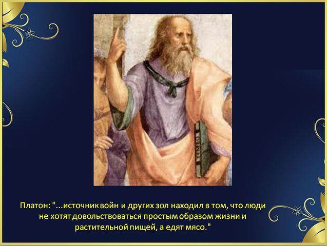 Платон_1.jpg