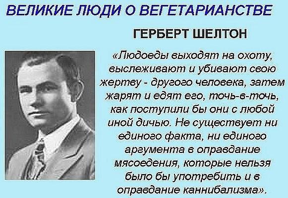 Натуропат Герберт Шелтон_2.jpg