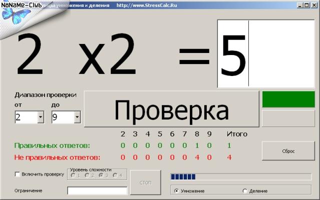 Таблица умножения и деления v. 3  [8+ лет] (L) (Ru)