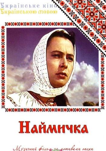 Наймичка (Ирина Молостова, Василий Лапокныш) [1963, Фильм-опера,SATRip] sub