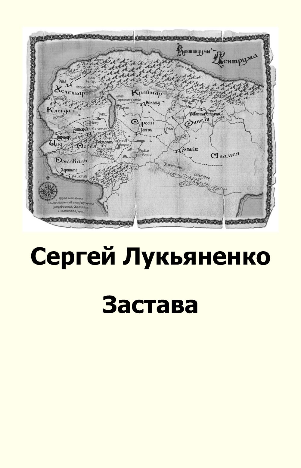 Коллектив авторов - Цикл «Пограничье» [9 книг] | FB2