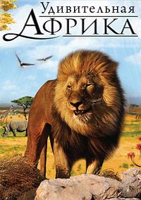 Удивительная Африка 3Д / Amazing Africa 3D (2013) [2D, 3D / Blu-Ray Remux (1080p)]