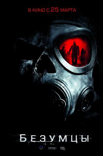 Безумцы / The Crazies (Брек Эйснер / Breck Eisner) [2010, ужасы, фантастика, триллер, DVDRip]