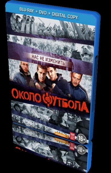 Околофутбола (2013) Русский