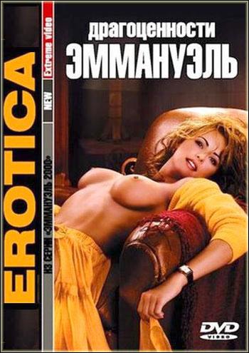 Драгоценности Эммануэль / Jewel of Emmanuelle (2000) DVDRip