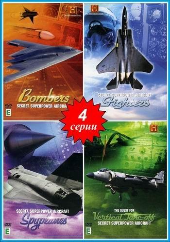 Секретные самолеты супердержав 1-4 серия (2013) IPTVRip