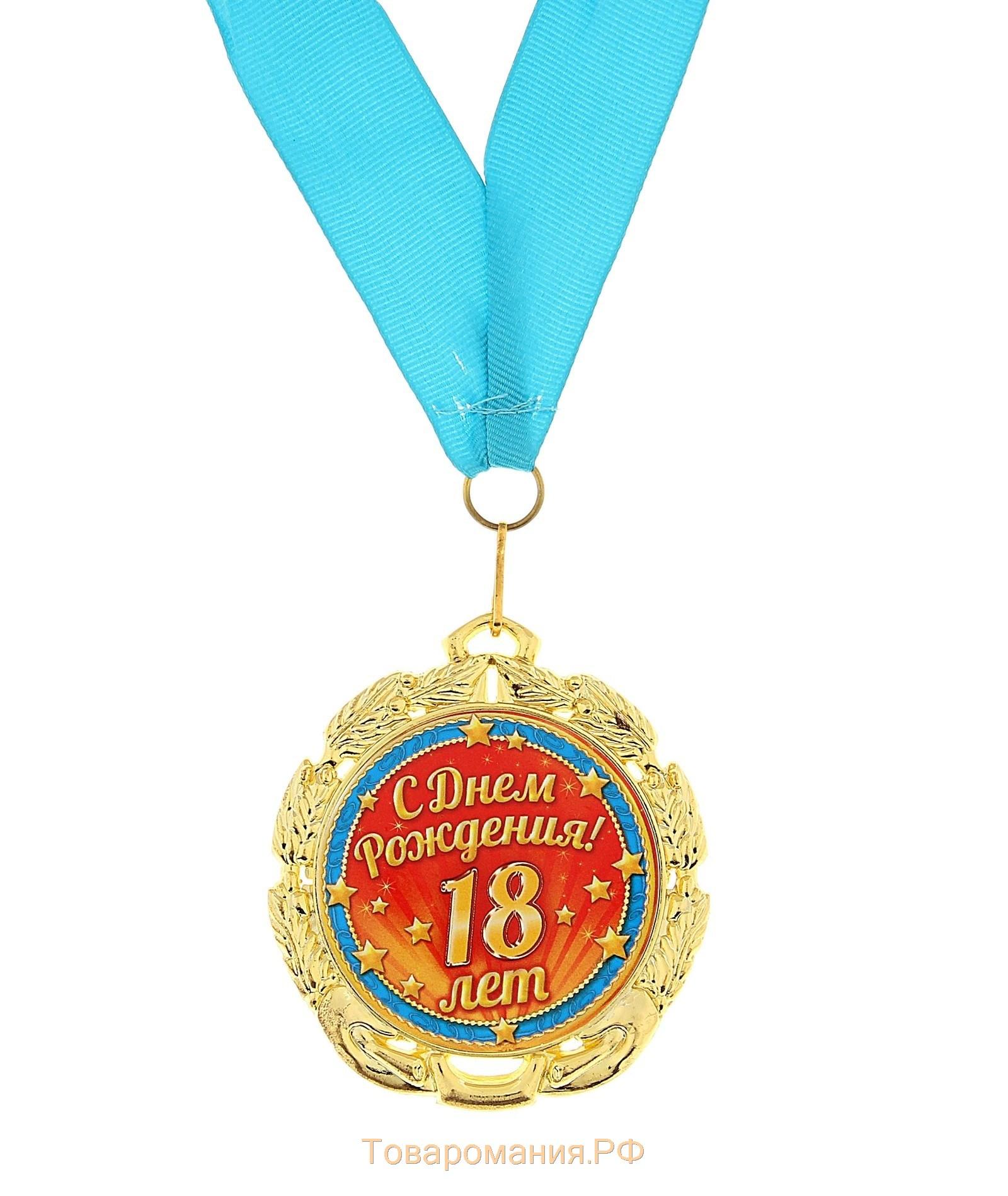 Поздравления для подруги 18 лет