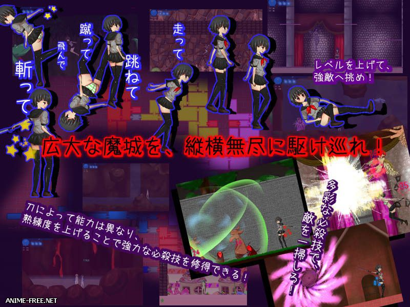 Sema ma jou ekusorushia / XSOULSIA [2013] [Cen] [Action,Flash] [JAP] H-Game