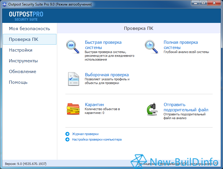 Outpost Security Suite Outpost Firewall Pro 70 33715141232X32X64 Final