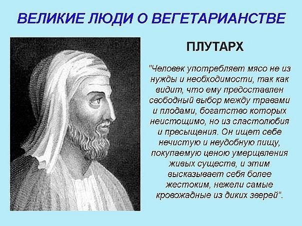 Плутарх_1.jpg