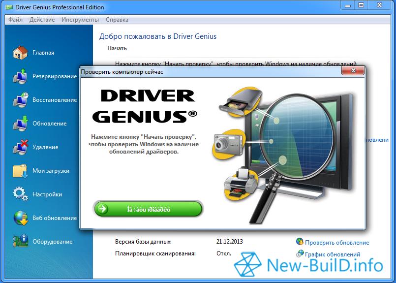 Driver genius professional edition 10 0 0 761 tfile ru