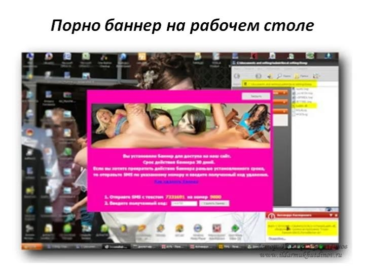 Порно баннер на рабочем столе (или, как его еще называют порно банер, порно