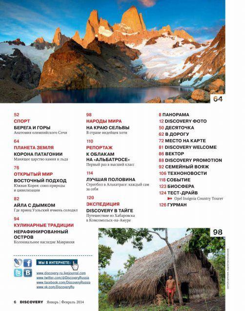 Discovery №3. Март (2014) PDF