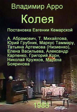 Колея (Евгения Кемарская, Ольга Соковых) [1988 г., Трагедия, DVDRip] Московский областной драматический театр города Ногинска