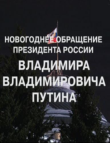 Изображение для Новогоднее обращение Президента Российской Федерации В.В. Путина (2017) SATRip (кликните для просмотра полного изображения)