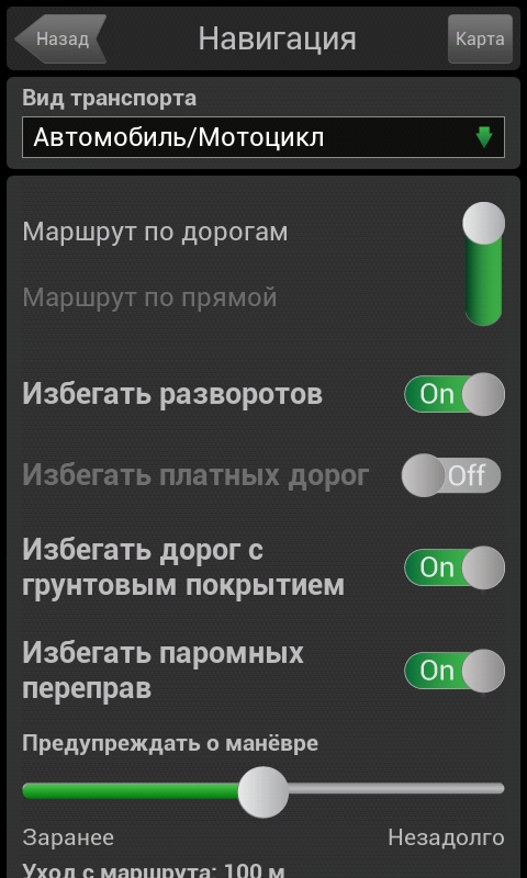Навител Андроид 2013